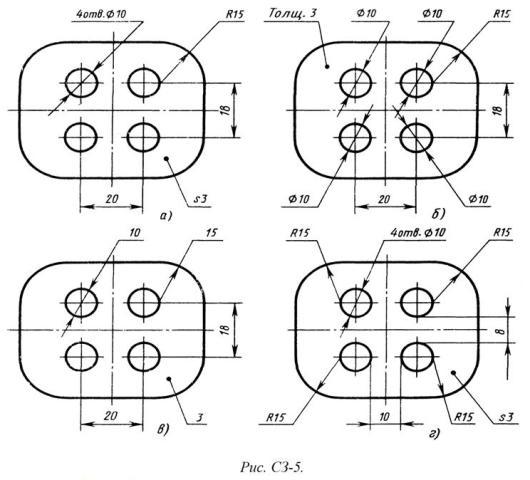 На каком чертеже (см. Рис. СЗ-5) рационально нанесены величины радиусов, диаметров, толщины деталей и размеры, определяющие расположение отверстий