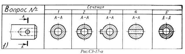 Дана деталь и указано ее сечение А-А (рис.С3-17-а). Выбрать правильный вариант сечения