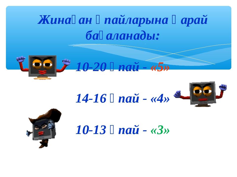 Жинаған ұпайларына қарай бағаланады: 10-20 ұпай - «5» 14-16 ұпай - «4» 10-13...