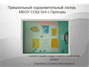 Пришкольный оздоровительный лагерь МБОУ СОШ №4 с.Прохоры Презентацию подготов