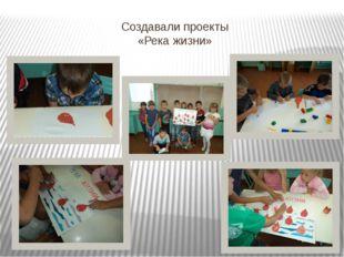 Создавали проекты «Река жизни»