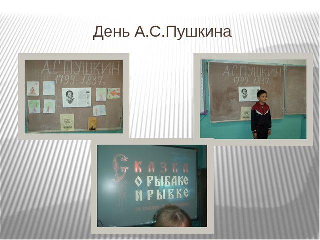 День А.С.Пушкина