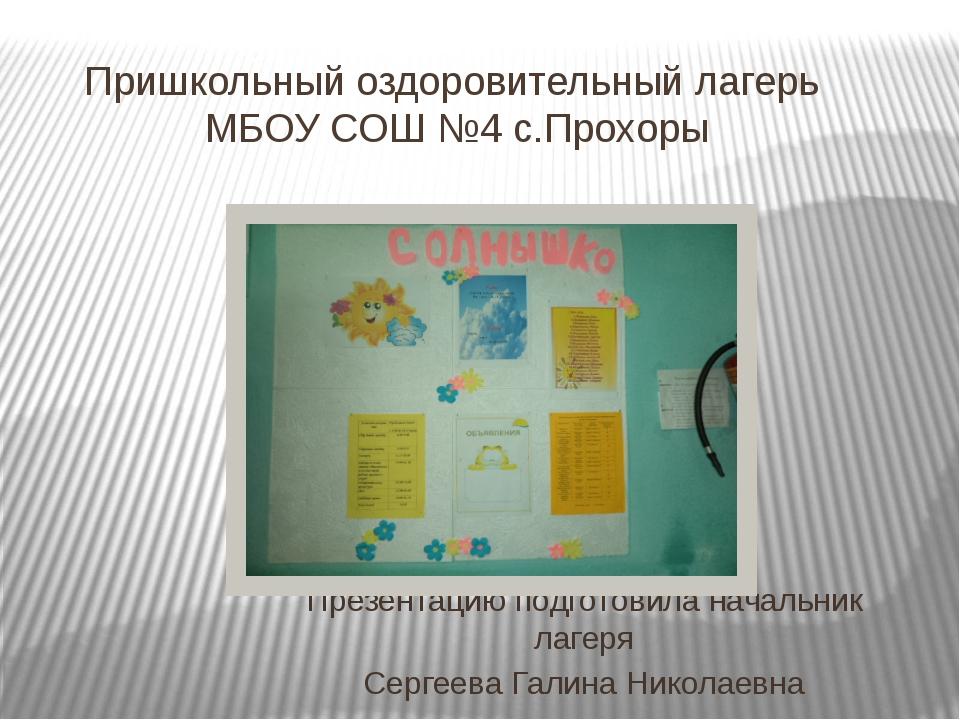 Пришкольный оздоровительный лагерь МБОУ СОШ №4 с.Прохоры Презентацию подготов...