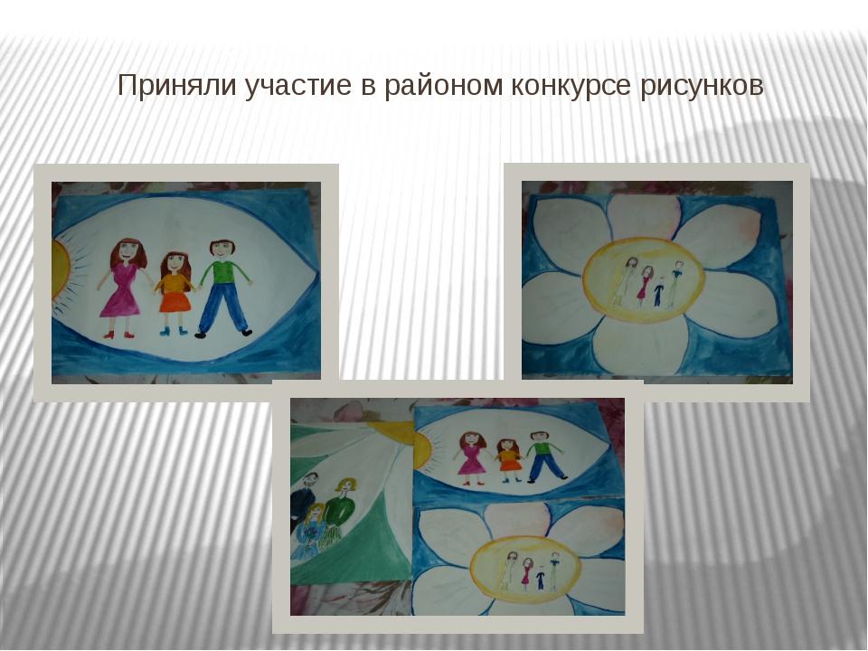 Приняли участие в районом конкурсе рисунков