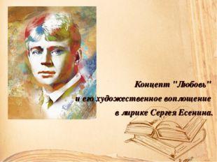 """Концепт """"Любовь"""" и его художественное воплощение в лирике Сергея Есенина."""