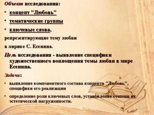 """Объект исследования: концепт """"Любовь"""" тематические группы ключевые слова, реп"""