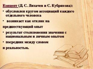Концепт (Д. С. Лихачев и С. Кубрякова): обусловлен кругом ассоциаций каждого