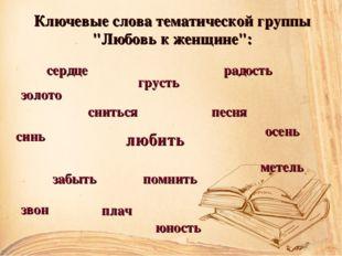 """Ключевые слова тематической группы """"Любовь к женщине"""": золото грусть помнить"""