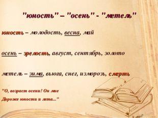"""""""юность"""" – """"осень"""" - """"метель"""" юность – молодость, весна, май осень – зрелость"""