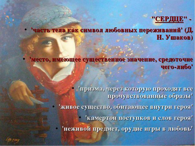 """""""СЕРДЦЕ"""" - 'часть тела как символ любовных переживаний' (Д. Н. Ушаков) 'место..."""