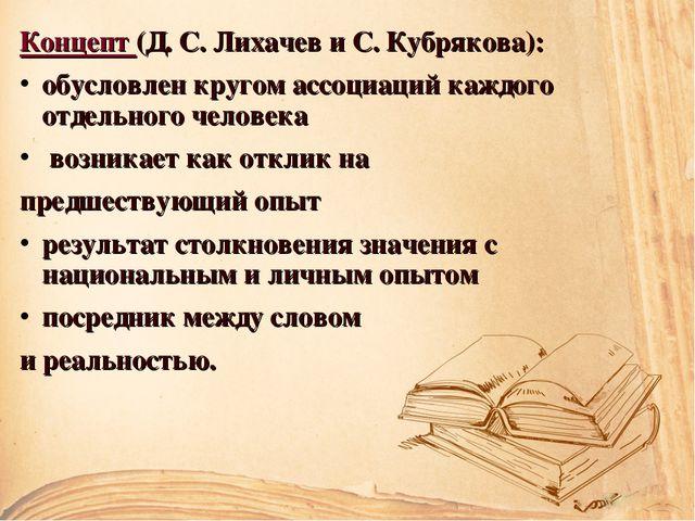 Концепт (Д. С. Лихачев и С. Кубрякова): обусловлен кругом ассоциаций каждого...