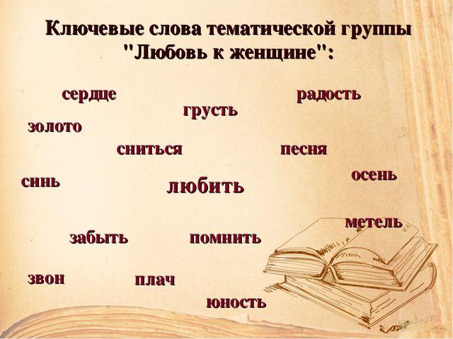 """Ключевые слова тематической группы """"Любовь к женщине"""": золото грусть помнить..."""