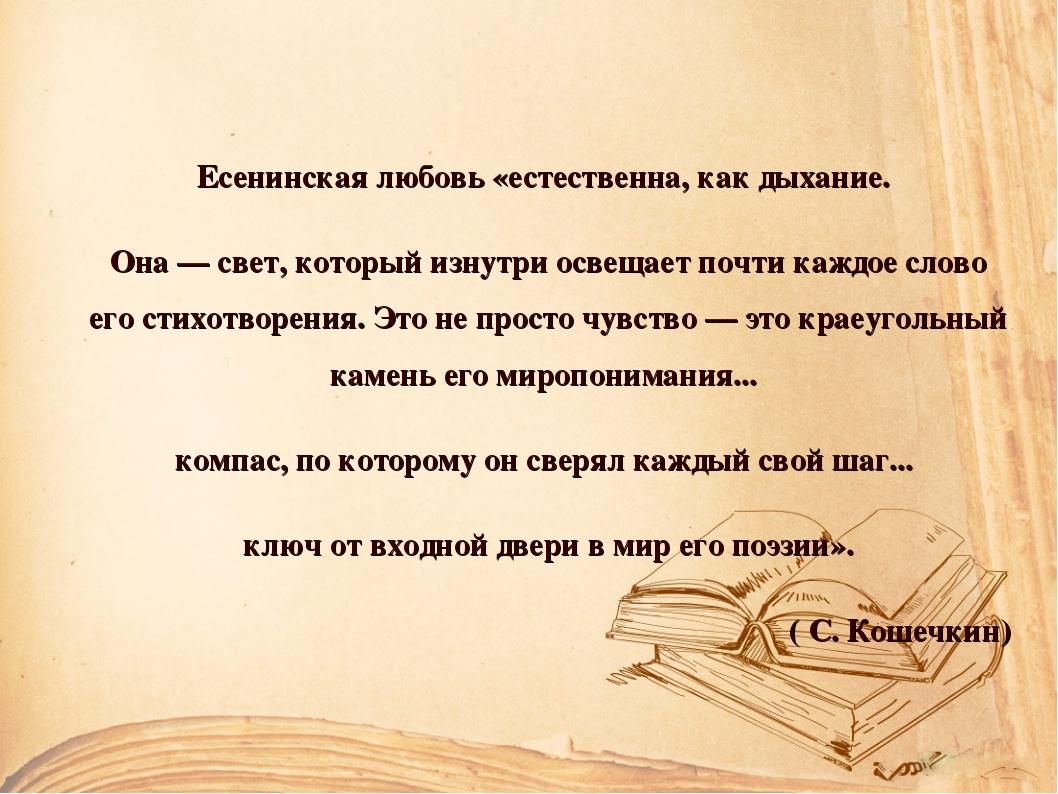 Есенинская любовь «естественна, как дыхание. Она — свет, который изнутри осве...