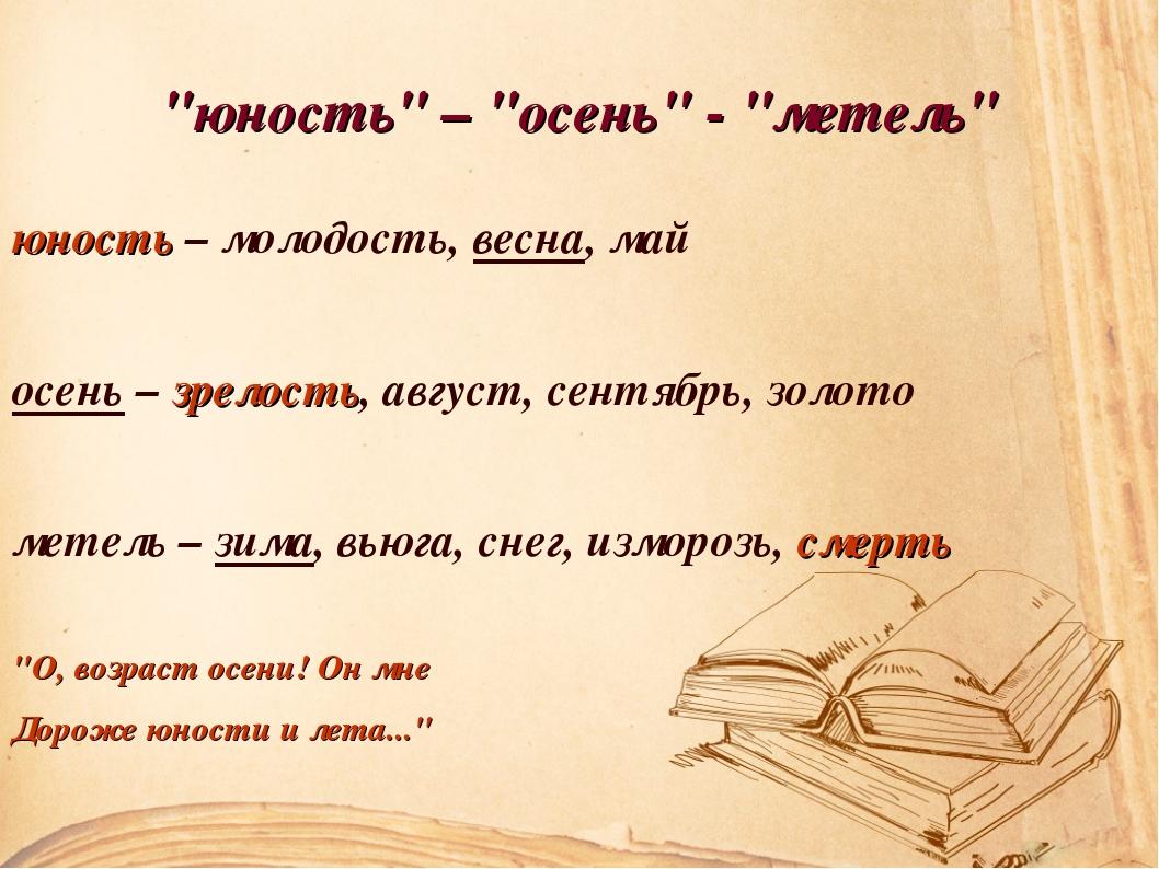 """""""юность"""" – """"осень"""" - """"метель"""" юность – молодость, весна, май осень – зрелость..."""