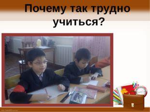 Почему так трудно учиться? http://linda6035.ucoz.ru/
