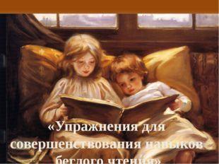 «Упражнения для совершенствования навыков беглого чтения» http://linda6035.uc