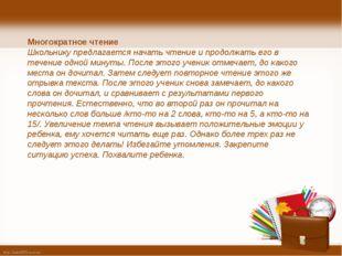 Многократное чтение Школьнику предлагается начать чтение и продолжать его в т