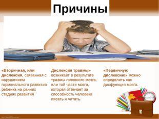 Причины «Вторичная, или дислексия, связанная с нарушением гормонального разви