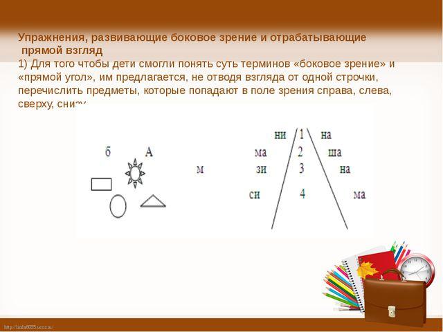 Упражнения, развивающие боковое зрение и отрабатывающие прямой взгляд 1) Для...