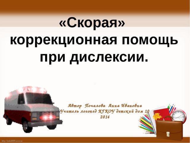«Скорая» коррекционная помощь при дислексии. . Автор Почалова Анна Ивановна У...