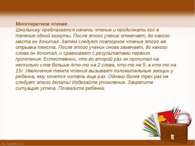 Многократное чтение Школьнику предлагается начать чтение и продолжать его в т...
