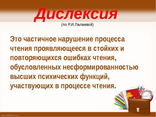 Дислексия (по Р.И.Лалаевой) Это частичное нарушение процесса чтения проявляющ...