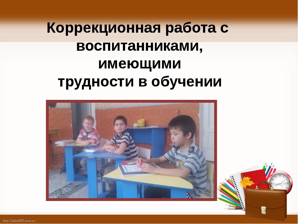 Коррекционная работа с воспитанниками, имеющими трудности в обучении http://l...