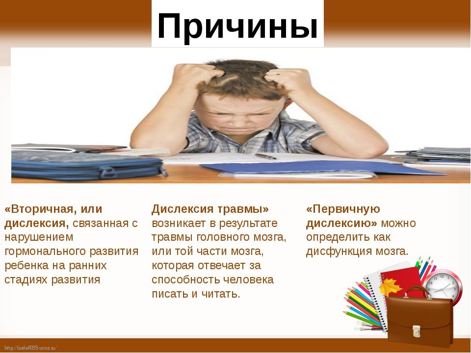 Причины «Вторичная, или дислексия, связанная с нарушением гормонального разви...