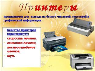 предназначен для вывода на бумагу числовой, текстовой и графической информаци