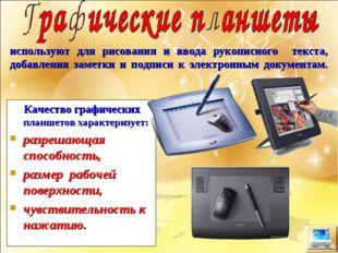 используют для рисования и ввода рукописного текста, добавления заметки и под
