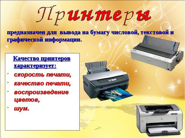предназначен для вывода на бумагу числовой, текстовой и графической информаци...