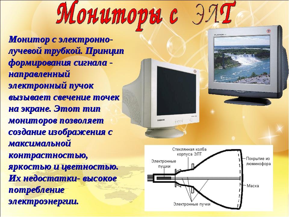 Монитор с электронно-лучевой трубкой. Принцип формирования сигнала - направле...