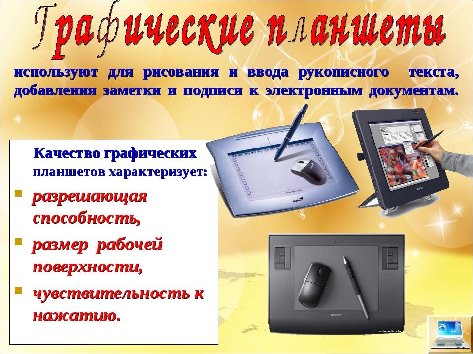 используют для рисования и ввода рукописного текста, добавления заметки и под...
