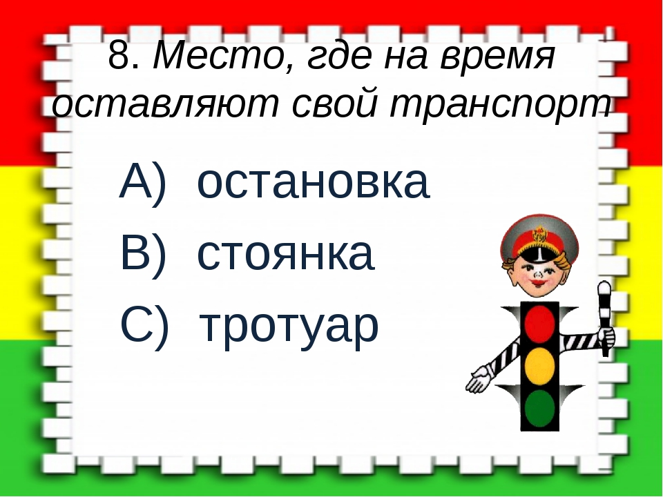 8. Место, где на время оставляют свой транспорт A) остановка B) стоянка C) тр...
