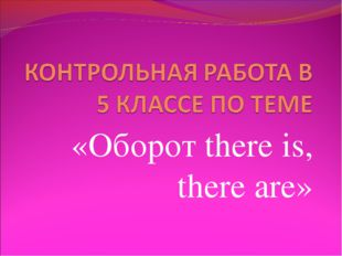 «Оборот there is, there are»