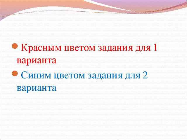 Презентация Контрольная работа в классе оборот there is are и  Красным цветом задания для 1 варианта Синим цветом задания для 2 варианта