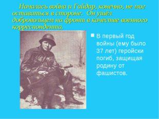 Началась война и Гайдар, конечно, не мог оставаться в стороне. Он ушёл добро