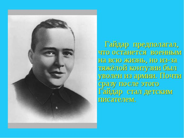 Гайдар предполагал, что останется военным на всю жизнь, но из-за тяжёлой кон...