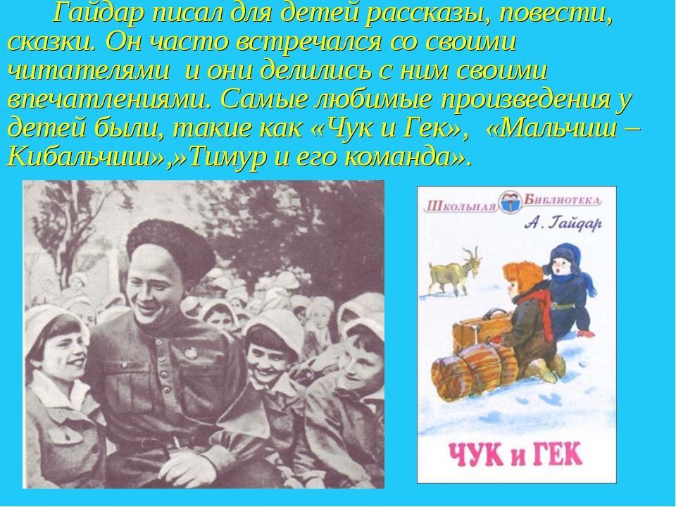 Гайдар писал для детей рассказы, повести, сказки. Он часто встречался со сво...