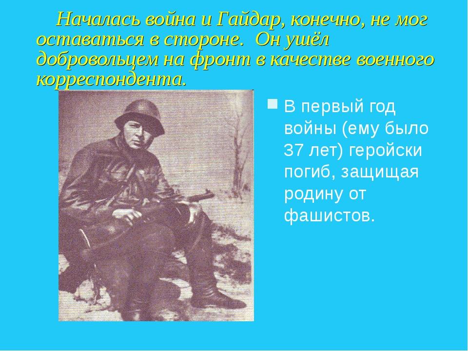 Началась война и Гайдар, конечно, не мог оставаться в стороне. Он ушёл добро...