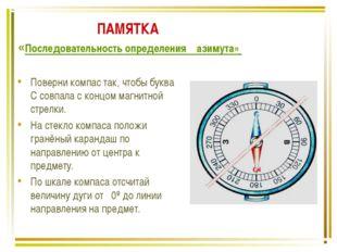ПАМЯТКА «Последовательность определения азимута» Поверни компас так, чтобы б