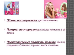 Объект исследования: детская косметика Предмет исследования: качество космет