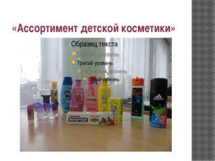 «Ассортимент детской косметики»