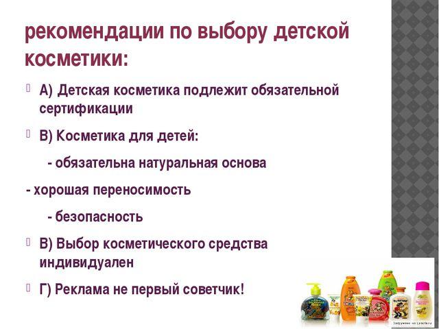 рекомендации по выбору детской косметики: А) Детская косметика подлежит обяза...
