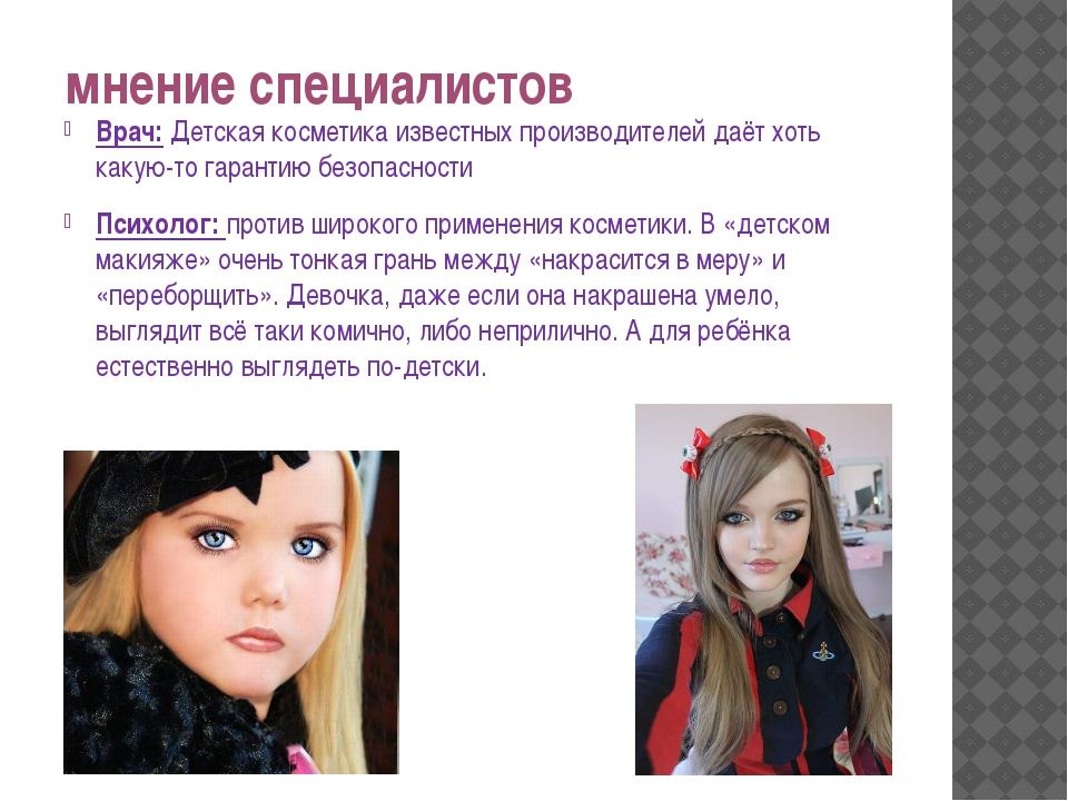 мнение специалистов Врач: Детская косметика известных производителей даёт хо...