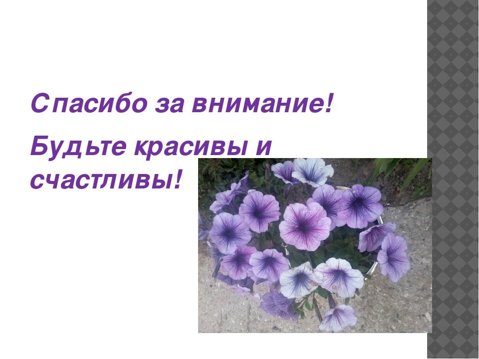 Спасибо за внимание! Будьте красивы и счастливы!
