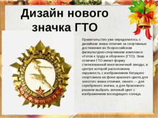 Правительство уже определилось с дизайном знака отличия за спортивные достиже