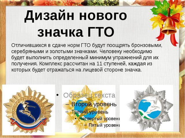 Отличившихся в сдаче норм ГТО будут поощрять бронзовыми, серебряными и золоты...
