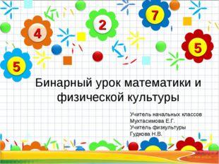 Бинарный урок математики и физической культуры Учитель начальных классов Мухт