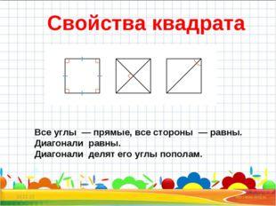 * * Свойства квадрата Все углы — прямые, все стороны — равны. Диагонали рав